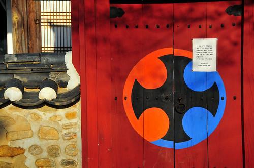 Gate, Rectory, Ganghwa Anglican Church