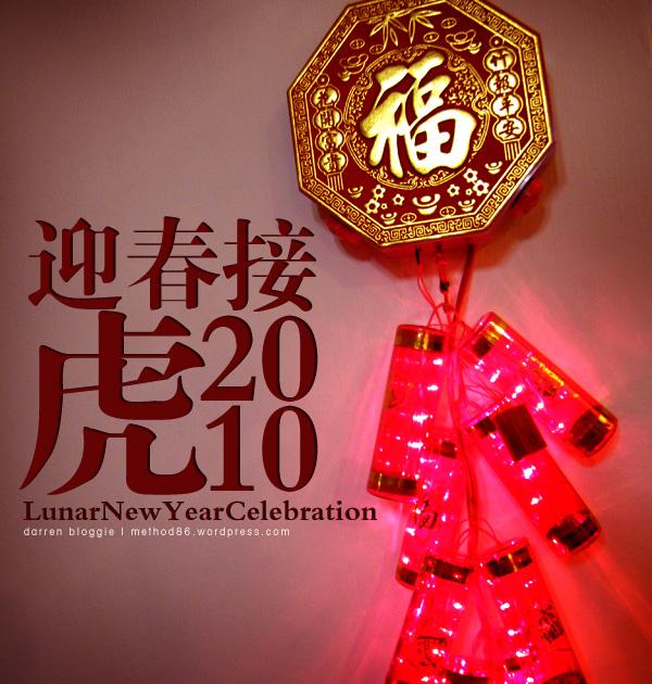 """迎春接""""虎""""Lunar New Year Celebration Part 1"""
