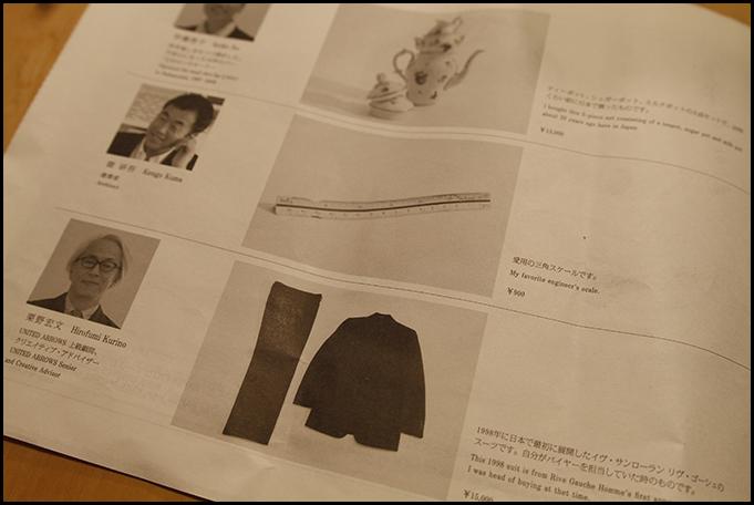 2010.04.27 Pass The Baton Omotesando Store Opening Party 47
