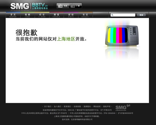 SMG BBTV Radio Online: Sorry, no TV for you!