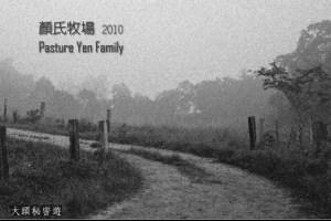 [南投]埔里 顏氏牧場*露營篇