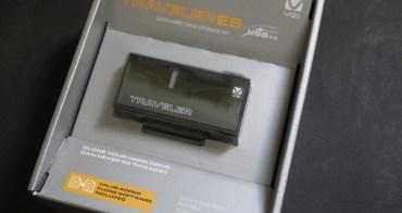 一指搞定系統碟- VIZO Traveler ES USB3.0系統鏡像及備份傳輸