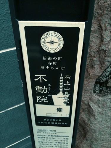 歴史散歩の看板