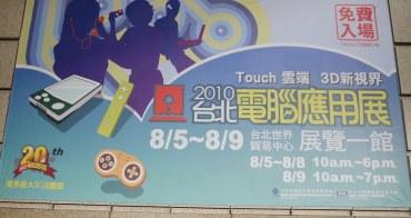 隨走隨拍-2010台北電腦應用展