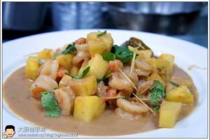 [西餐]蝦類 南洋酸辣鳯梨椰汁鮮蝦