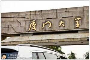 [福建小三通自由行DAY 4-1]廈門大學、胡里山炮台、海濱公園