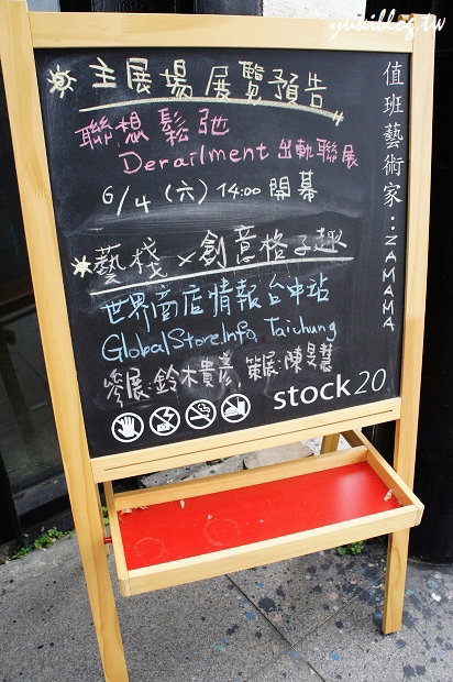 [台中 遊]*二十號倉庫‧鐵道藝術 Yukis Life by yukiblog.tw
