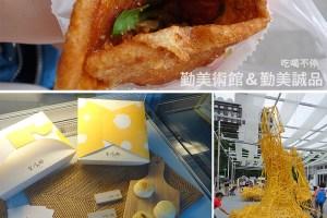 台中景點/食記|勤美術館、勤美誠品♥.每次來台中都不能錯過超三代蔥油餅和光之乳酪