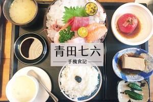 台北食記|青田七六;老房子的魅力【手機食記】 – 青田街 / 市定古蹟 / 日式老屋