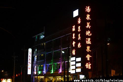 [旅遊.台南]湯泉美地溫泉會館~泥漿溫泉.房間篇 VIVIYU小世界