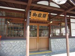JR御嶽駅