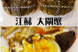 網購好食 台北濱江網路市場♥.饕客們!秋天怎能錯過大閘蟹?
