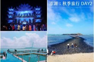 澎湖旅遊|澎湖秋季三天兩夜;第二天光雕秀、海洋牧場、奎壁山分海