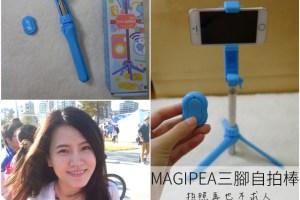 合購|MAGIPEA三角自拍棒:穩穩站著的自拍神器,從此拍照不求人!
