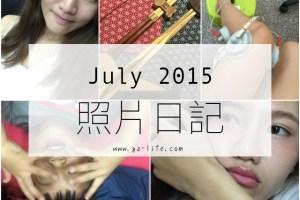 照片日記 嘎嘎的2015年07月日記簿 / 三年九個月