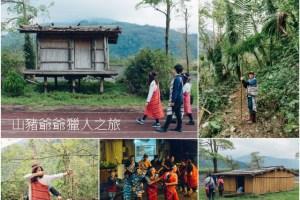 台灣東區玩樂|部落泡湯住一晚 – 山豬爺爺獵人之旅;用一個假日給身心靈充電