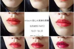 彩妝|ARITAUM 水潤唇膏;15色瘋狂包色之試色PART 2 (WATER SLIDING TINT)#8#9#10#11#12#13#14#15