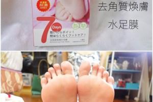 保養|Momus 去角質煥膚水足膜;給我滑嫩嫩的BABY腳!(骯髒腳皮照,慎入!)