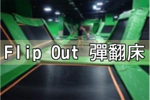 台北玩樂|跳跳床樂園 Flip Out 彈翻床;跳完隔天還是一樣哭天搶地不想起床(新地址近林森北路)