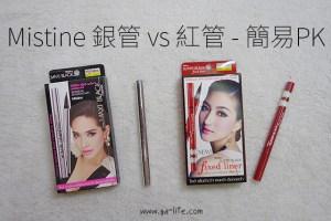 彩妝|Mistine 眼線液;銀管vs紅管簡易PK(泰國必買平價彩妝!)
