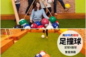 台北玩樂|足撞球Pool Soccer;新型態室內遊戲,得分用腳踢!