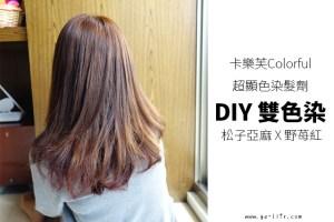 染髮|卡樂芙優質染髮霜;DIY雙色染,松子亞麻 X 野莓紅