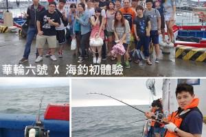 台北玩樂|華倫六號海釣船;拔拔麻麻也想再揪團的海釣初體驗!