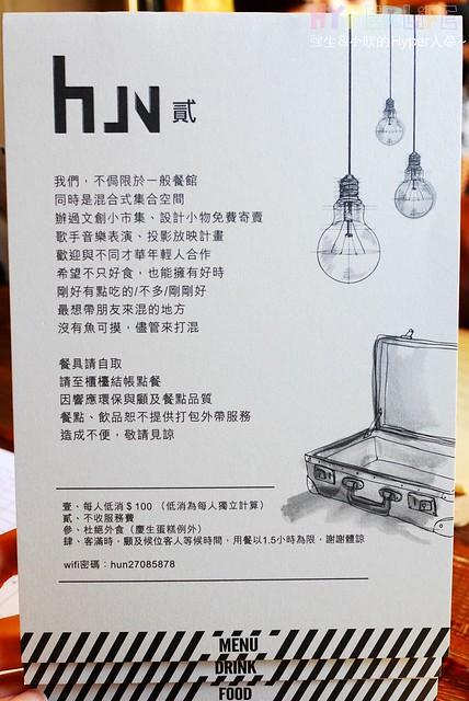 HUN 貳 menu (2)