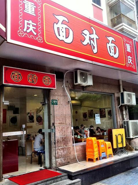 面对面 (noodle shop)