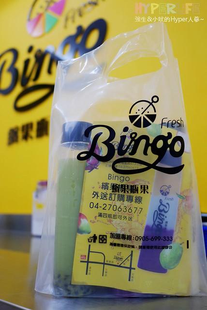 繽紛瓶果 Fresh Bingo (19)