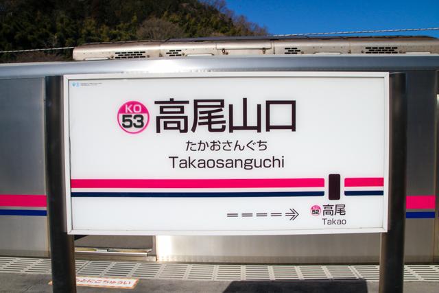 Train to Mount Takao