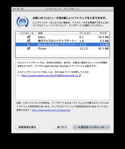 Remote Desktop クライアント・アップデート 3.7.0