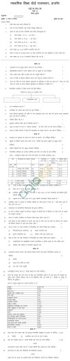 Rajasthan Board Class 12 Geography Model Question Paper