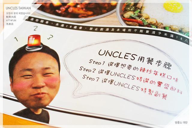魷魚大叔-22