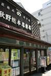 IMG_2368_札幌市-秋野総本店薬局_old-shop_hokkaido_japan
