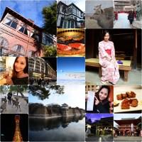 【2014日本】大阪‧神戶‧奈良 五天四夜自由行 行程規劃總覽