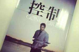 閱讀|《控制Gone Girl》吉莉安.弗琳:喜歡電影就不要錯過這本書!!