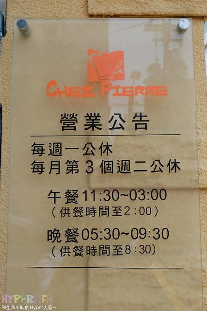 2015.08 台中皮耶小館