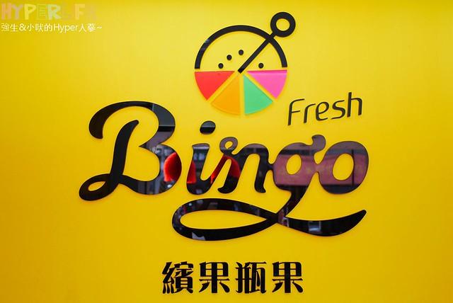 繽紛瓶果 Fresh Bingo (6)