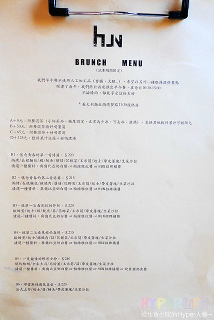 HUN 貳 menu (1)