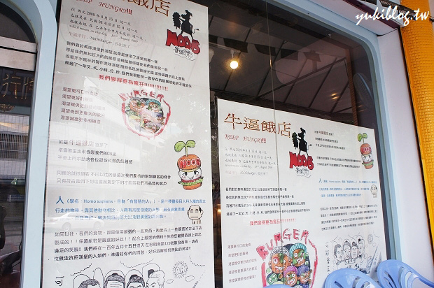 [台中 食]*《牛逼洋行》下巴脫臼牛堡  + 吃不堡  & 《雙喜》維也納牛奶麵包   Yukis Life by yukiblog.tw
