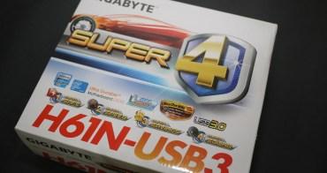 全民一起ITX 技嘉H61N-USB3 主機板