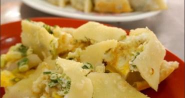 竹山排隊美食︱無名煎餃、蛋餅~在地認証的美味好食