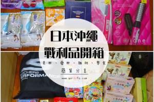 2016日本沖繩|戰利品開箱;買!買!買!奮力扛來的美妝、藥妝、雜物、零食們