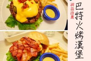 新北蘆洲食記|巴特火烤漢堡 再訪;拇指推薦的平價好吃漢堡店!