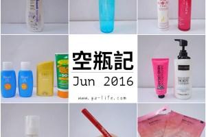 保養紀錄 2016空瓶記;6月用光光紀錄&推薦 – 戀愛女神 / ORBIS / 防曬