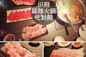 台北食記|川府麻辣火鍋♥.好品質現切肉品無限供應(士林店)