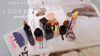 [彩妝] MISS HANA三色新色唇膏。與五款秋冬開架唇彩分享