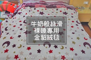 淘寶合購|淘寶 牛奶般絲滑裸睡專用金貂絨毯 ♥.買了再買,已入手 4 條!!