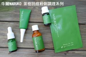 保養 NARUKO牛爾親研 茶樹抗痘粉刺調理系列♥.再見了討人厭的油光、粉刺、痘痘、痘疤們!